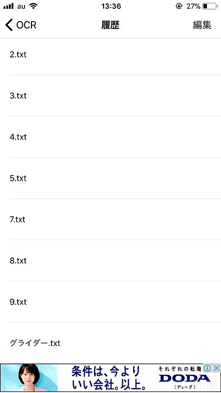 履歴をタップすると、今まで文字を読み取ったファイル名がズラ~っと並びます。 【徹底解説】画像の文字をテキスト化・文字の読み取りアプリのオススメは「OCR」!スマホで簡単で文字認識抽出の精度が最高!【文字起こし】