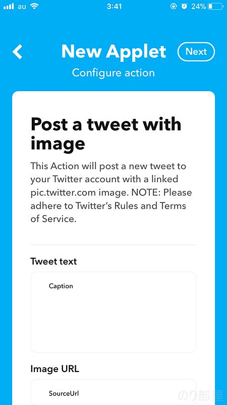 Twitterの設定【徹底解説】instagramの写真をtwitterに自動投稿する方法! 「IFTTT」のアプリで連携すれば画像付き共有が簡単!