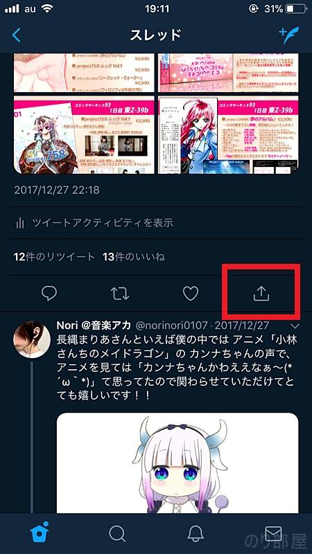 ブックマークする方法はツイートの下のリプライ・RTなどの列の「いいね」の横のアイコンをタップします。 【画像説明あり】Twitterブックマーク機能で「いいね」がTLに表示されるのを防ぐ! フォロワーに知らせずお気に入りを保存できる方法!
