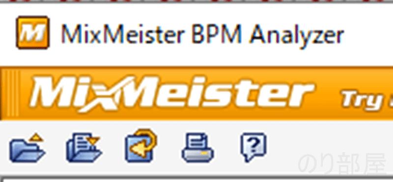 BPM Analyzerのアイコンは5つ。 BPMの自動測定は「BPM Analyzer」がオススメ! BPM(テンポ)を自動で測定する「BPM Analyzer 」が超オススメ!無料ソフトで超便利!