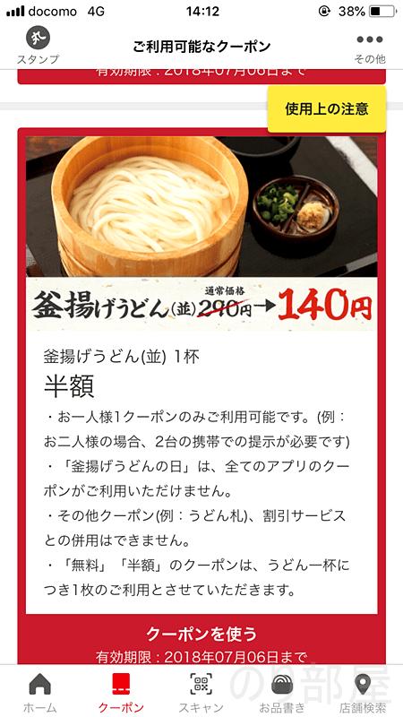 丸亀 製 麺 半額