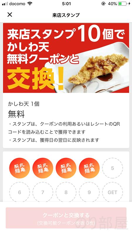 丸亀正麺の来店スタンプを貯めれば無料で天ぷらGET!【無料】丸亀製麺のクーポンが無限に使える!?うどんが半額、天ぷらが無料で食べられるクーポンがお得!