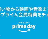 【Amazon】Prime プライムデーのセールで実際に売れた人気のオススメ商品を一気に紹介!