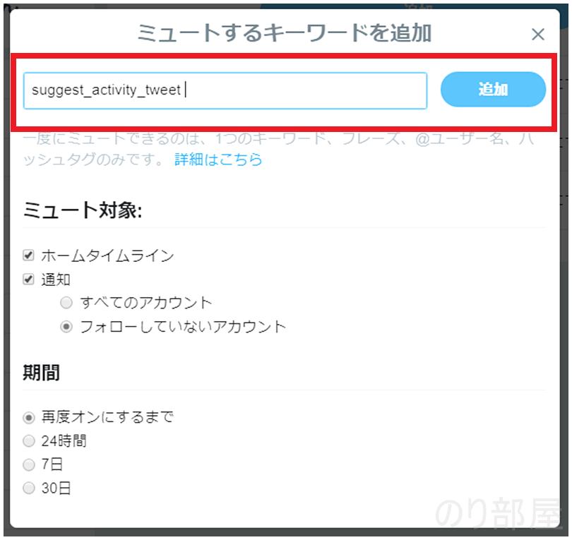 suggest_activity_tweetと入力して追加をする【1分で解決】Twitterの「いいねしました」を完全に表示させない・消す方法を徹底解説! 「ミュートできない・消えない」人必見です!【非表示】