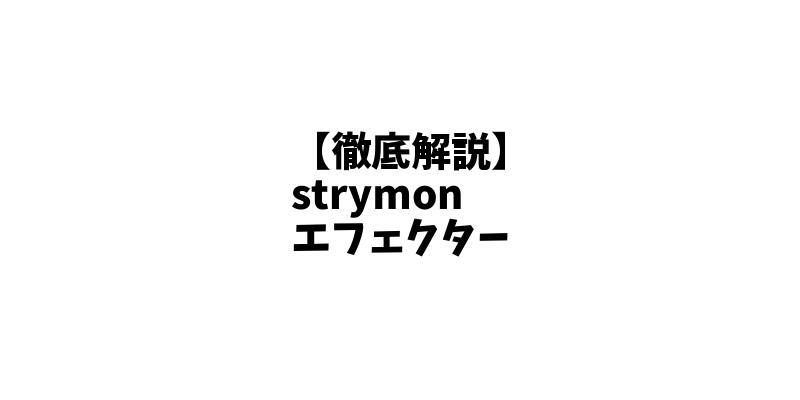 【徹底解説】strymon(ストライモン) エフェクター全製品一覧! 最高峰のペダルの感想・レビュー付き。【動画・スペック・価格】