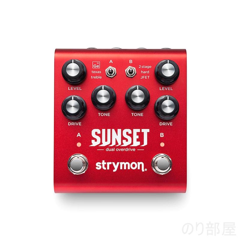 strymon / SUNSET(サンセット) デュアル・オーバードライブ【 徹底解説】strymon エフェクター一覧! 感想・レビュー付き。【動画多数・スペック・価格】