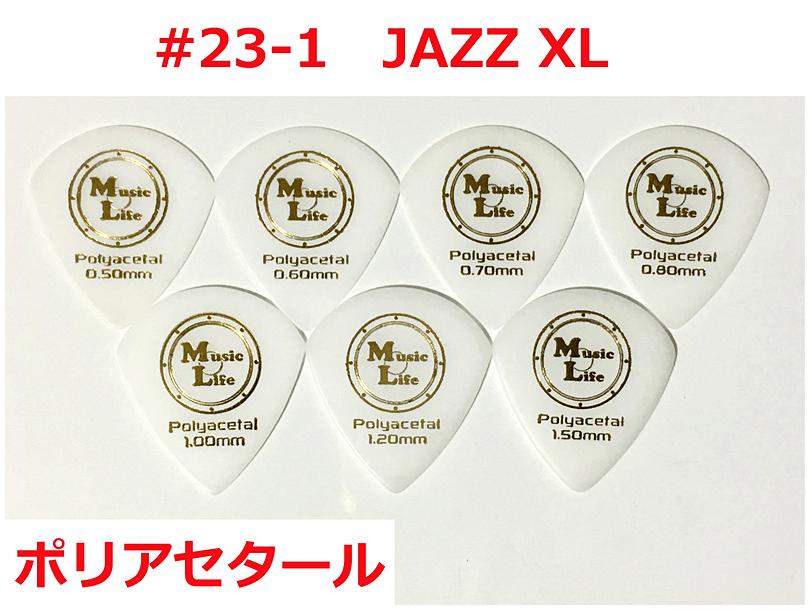 MLピック #23-1 JAZZ XL ポリアセタール ピック 【1枚32円~】オーダーピック製作の完成ピック一覧。 オリジナルピック・オーダーメイドピックを安く作る参考に! 【セルロース・ポリアセタールなど】