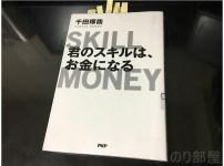 【要約】「君のスキルは、お金になる / 千田 琢哉 」感想・レビュー。 10~20代の人には読んでみて欲しい本です。