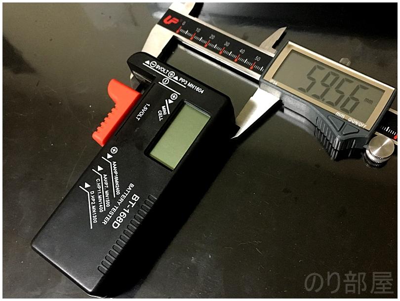 電池残量を計測するバッテリーチェッカー の大きさ・サイズ  【徹底解説】242円の電池残量を計測するバッテリーチェッカーが安くてオススメ! ギター・ベース・エフェクターの電池の残りを確認するのに便利なバッテリーテスター!【電池チェッカー 】