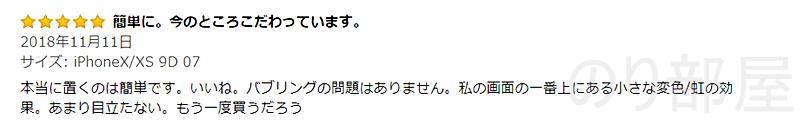 他のレビューは相変わらず片言の日本語がほとんど。。 評価 【2枚セット】 iPhone XS Max ガラスフイルム アイフォンXS Max 強化ガラス【日本製素材旭硝子製】 9Dラウンドエッジ加工 / Vomella 【要注意】iPhone 保護フィルムのAmazonの評価・レビューがヒドイ!騙されないよう気を付けて欲しい点を紹介!