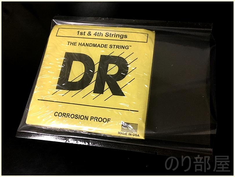 袋の奥までしっかり入れます。DR RARE RPM12 アコースティックギター弦を錆びないように真空パック袋に入れます【弦を錆びさせない方法】DR RARE 805円(税込) RPM12 12-54 Light アコースティックギター弦【真空パック】