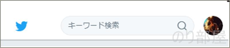 Twitterの上部にある「キーワード検索」で検索をします。 【1分で解決】Twitter検索でブロック・ミュートしている人を表示させない方法。嫌いな人を検索で非表示に!