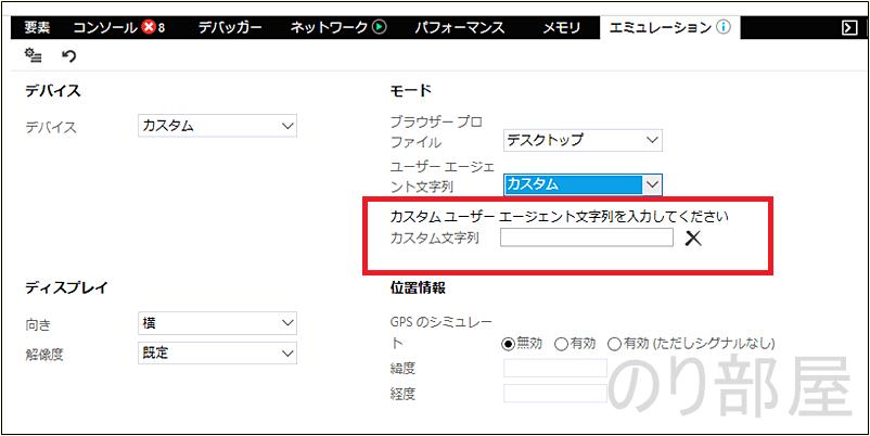 「カスタム文字列」という項目が出現します。Microsoft Edge(もしくはInternet Explorer【徹底解説】InstagramにPCから投稿する簡単な方法! インスタグラムをパソコンから管理したい人、画像加工したのを投稿したい人にオススメ!