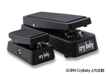 CBM95 CRYBABY MINI と GCB95 CryBabyとの比較 【最新小型ワウペダル特集】軽くて小さくて安いエフェクターボードに邪魔にならないコンパクトなミニサイズのオススメワウペダル!大きくて重いのとはおさらば!【Wah Pedal】