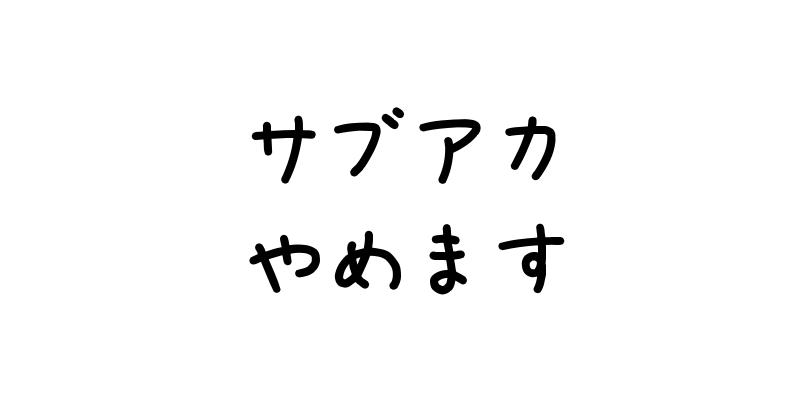 サブアカ(norinori_sub)をやめます。使わない理由や今後を書いてみました。