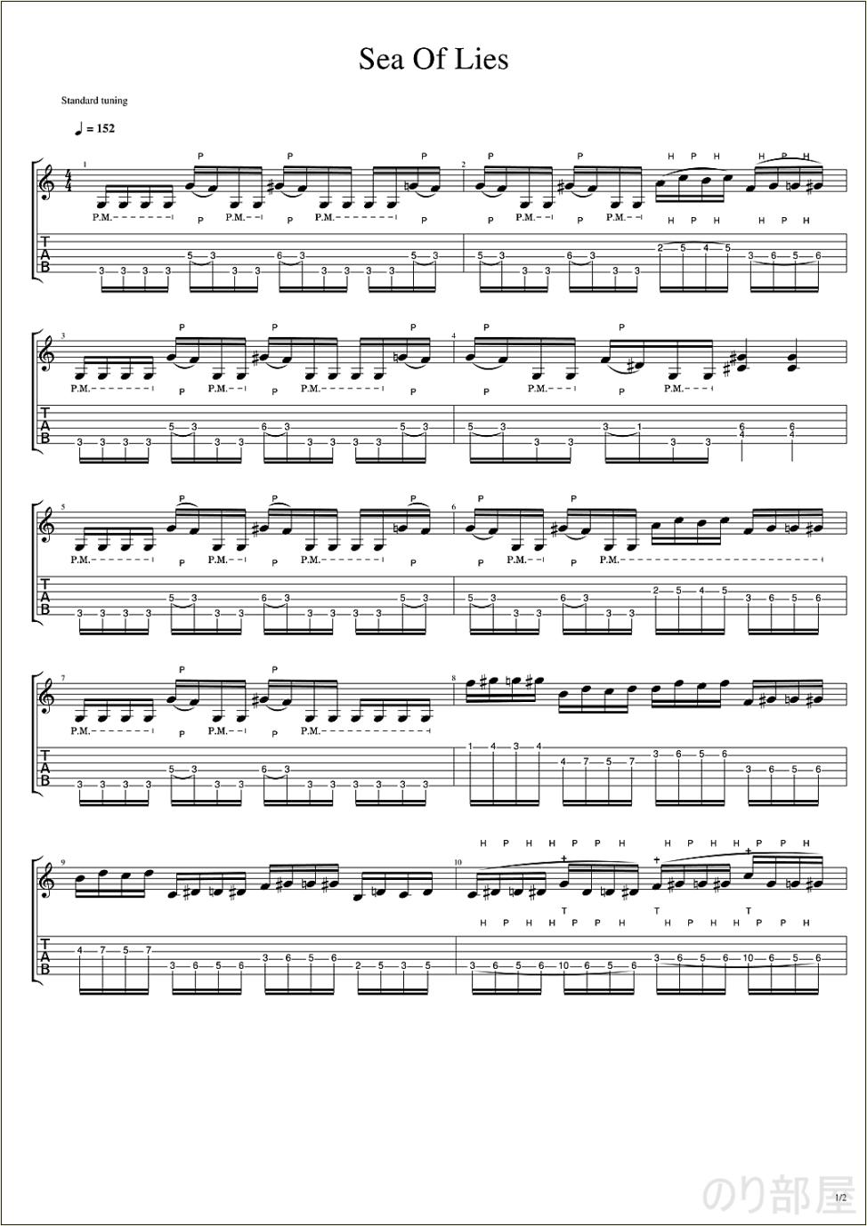 Sea Of Lies の イントロの TAB譜を作ってみました。【TAB】Sea Of Lies (Intro) / Symphony X イントロ部分がテクニカルで小指の練習・タッピング練習に最適でオススメ!
