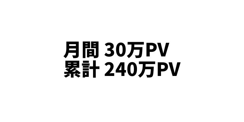 ブログのアクセス数が月30万PVを越えました! 累計アクセスも240万PV達成しました!!! #ブログ