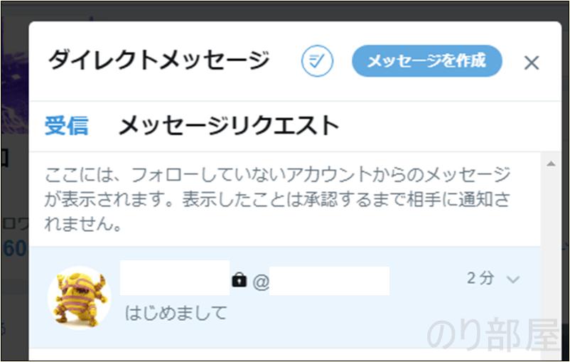 フォローしていないアカウントからのメッセージが表示されます。【1分で解決】TwitterのDMの通知が消えないときの対処方法! 表示されない見れない原因と対応。