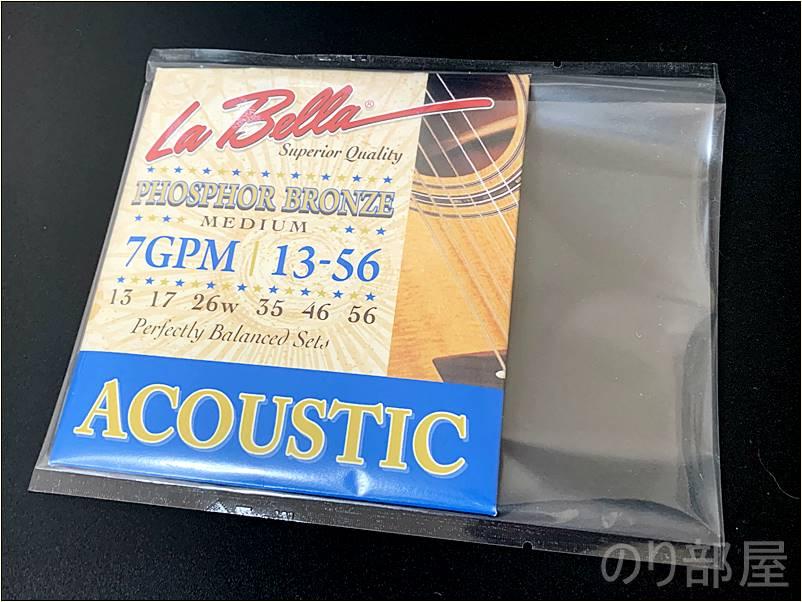 袋の奥までしっかり入れます。【真空パック】La Bella 7GPM   890円(税込) 13-56 ラベラ  Phosphor Bronze Medium アコースティックギター弦【弦を錆びさせない方法】
