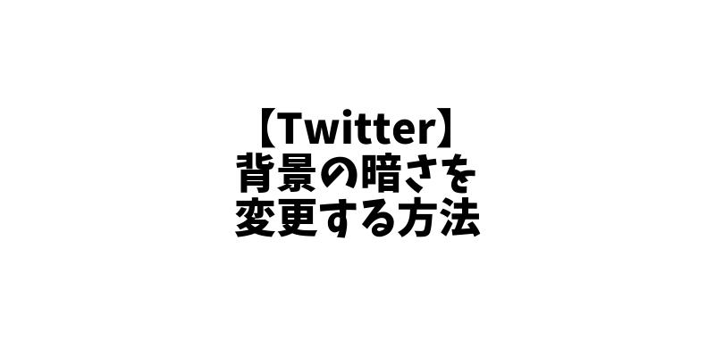 【1分で解決】Twitterの画面の暗さを変更する方法。ダークモードの背景のブラックとダークブルーの切り替え、自動夜間モードの設定方法。