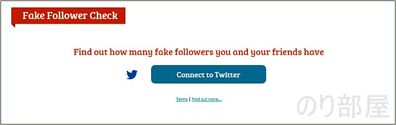Fake Followers Check(Fakers)でTwitterのフォロワーを買ったかを見破る!【徹底解説】Twitterのフォロワーを買ったかを調べる・見破る方法。「Fake Follower Check」と「Twilog(ついろぐ)」で簡単に判明!