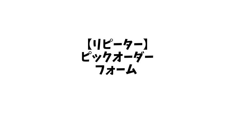 【リピーター用】ピックオーダー フォーム 【1枚32円~】オリジナルピックのオーダー受け付けを開始しました。全込みで最安のギターピック製作です。【セルロース・ポリアセタール】