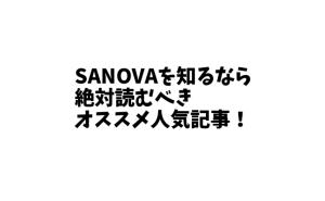 【まとめ】SANOVAを知るなら絶対読むべきオススメ人気記事!