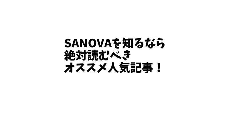 【まとめ】SANOVAを知るなら絶対読むべきオススメ人気記事! 【まとめ】SANOVAを知るなら絶対読むべきオススメ人気記事! #SANOVA #堀江沙知