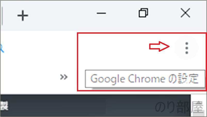 Google Chromeの設定をクリック!PCで間違って閉じたタブは設定の履歴から復元させる!【Google Chrome】【5秒で解決】PCで間違って閉じた・消したページを復元させる簡単な方法。タブも簡単に復活の戻し方!【Mac、Windows、Edge、Chrome】