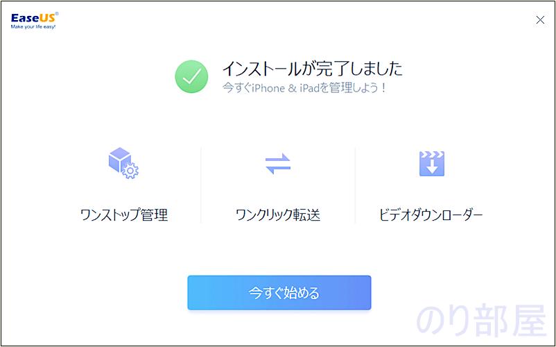EaseUS MobiMoverのインストールが超簡単! 【徹底解説】EaseUS MobiMoverがiPhoneのデータをPCと管理するのにオススメ! 無料のデータ移行・バックアップソフトが簡単で使いやすい!【評価・レビュー】