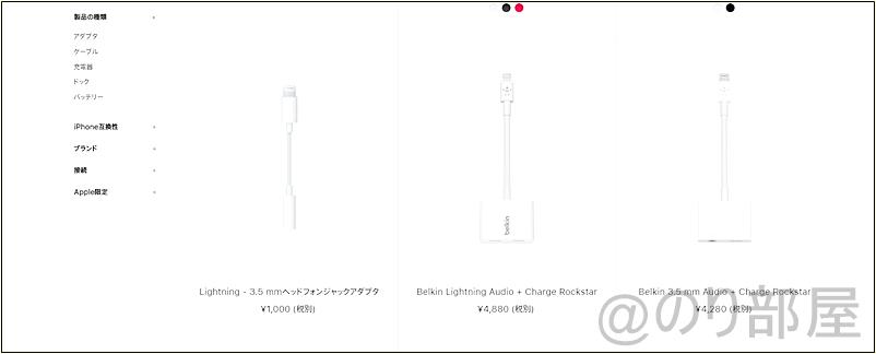 品質に不安な場合はappleが公式HPで販売している純正デュアルライトニングポートアダプター がオススメ!【徹底紹介】iPhoneで充電とイヤホンを同時にできるiPhone変換ケーブル・Y Cable 2in1がオススメ! ゲーム・Youtubeやツイキャス・動画を見る聴くのに便利!
