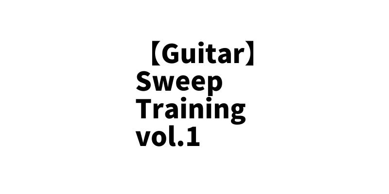 【【TAB】Guitar Sweep Training vol.1  ギタースウィープトレーニング 基礎練習オリジナルフレーズがオススメ!  #guitar#norinori0107