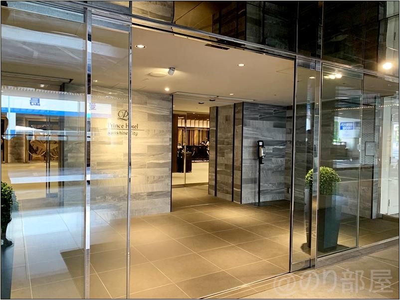 正面玄関。サンシャインシティプリンスホテルの外観・入口【感想】サンシャインシティプリンスホテルの部屋がキレイで景色が良くてオススメ!サンシャインで遊ぶ人・家族には最高!【評価・口コミ】