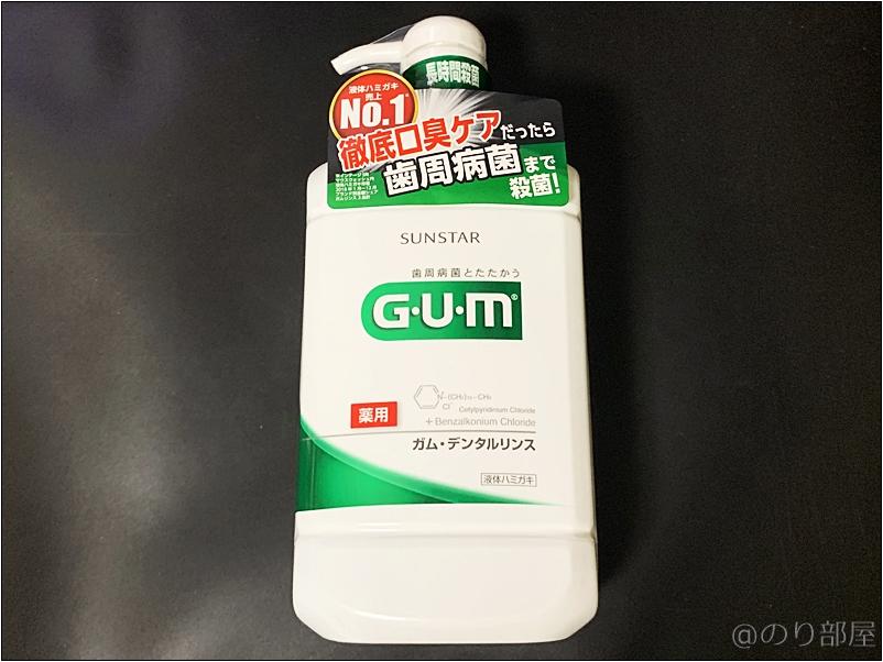 液体ハミガキで簡単に歯ブラシで掃除しにくい場所もキレイに。「GUM(ガム) デンタルリンス レギュラータイプ 薬用液体ハミガキ 960ml」を購入! 歯磨きが面倒・吐きそう・ハミガキしない・嫌いな人のオススメの方法。歯医者も褒めた歯ミガキ方法は液体歯磨き!【マウスウォッシュ・デンタルリンス】2019年 本当に買って良かった・役立ったオススメの物 15選!!!