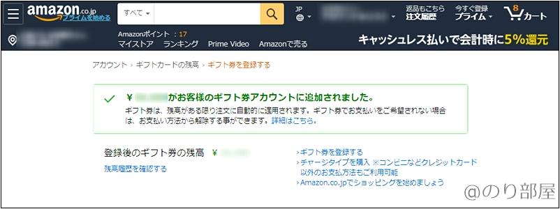 クリック後は登録完了画面が表示されます。【徹底解説】Amazonギフト券の登録・チャージ方法を説明! 分かりやすく簡単にアマギフを使いこなすことができます。【プレゼントに最適】
