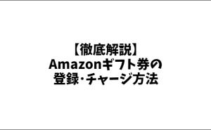 【徹底解説】Amazonギフト券の登録・チャージ方法を説明! 分かりやすく簡単にアマギフを使いこなすことができます。【プレゼントに最適】
