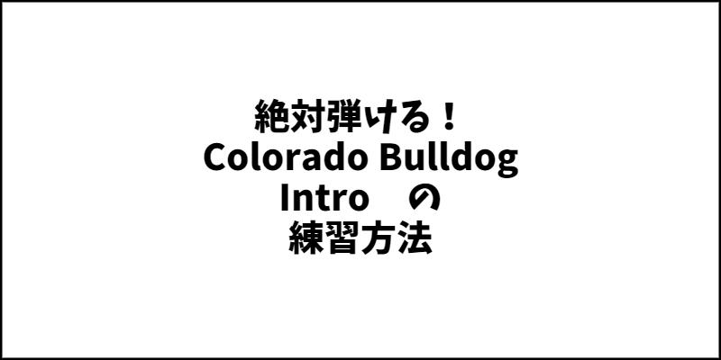 【TAB・動画】絶対弾ける Technical Difficulties Intro / Racer X の練習方法 【TAB】絶対弾けるColorado Bulldog Intro - MR.BIG(Paul Gilbert) の練習方法。ポールギルバートの難しいワイドストレッチギターイントロを覚えるのにオススメ!