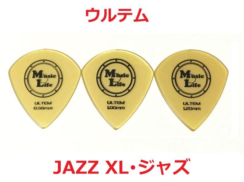 【MLピック】ウルテム JAZZ XL 1.00mm (1枚50円)を5000枚、0.88mmを4000枚入荷しました。