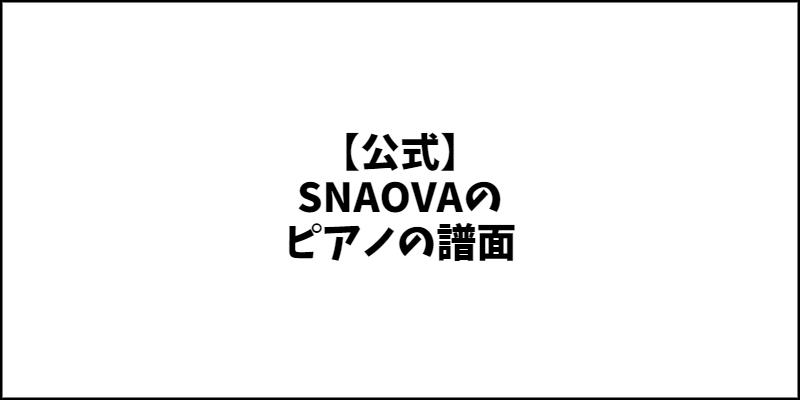 本人が作成したSNAOVAのピアノの譜面もあります!【公式】SANOVAの「ZIPANG 弐nd」について本人にインタビューをしました!レアな質問を多めにして色々な好みを知ることができました!ファンは必見です!【 #SANOVA #堀江沙知】