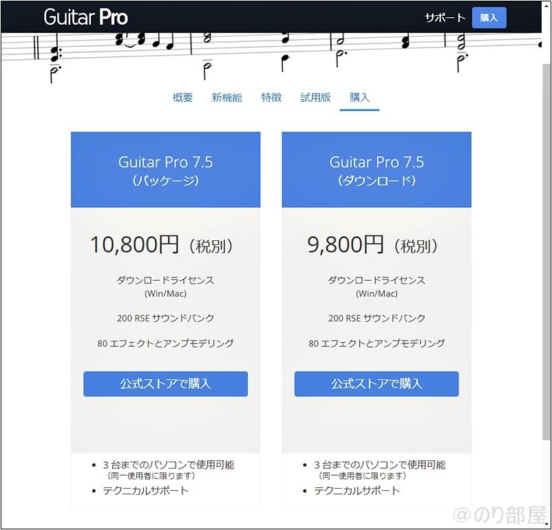 Guitar Proは公式HPから購入が可能…だけど少し高い Guitar Pro(最新版)を安く買う方法!ギターのTAB譜・タブ譜や楽譜スコア編集ソフトとしてオススメ!【ギタープロのセール情報】