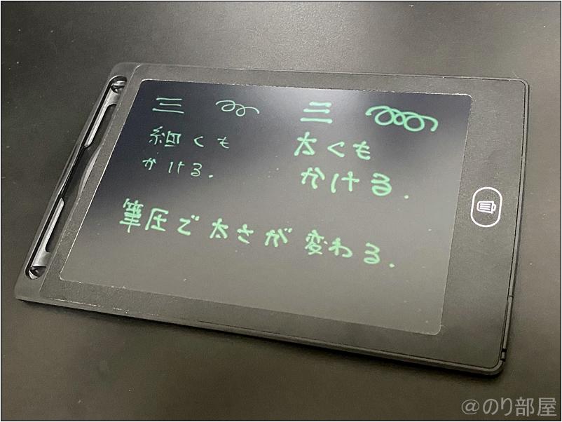 デジタルメモはペンの筆圧に応じて太さや濃さが変わる【電子メモ帳】【徹底解説】デジタルメモのメリット・デメリット。最高に使いやすくてホワイトボードよりもオススメ! 【電子メモ帳】