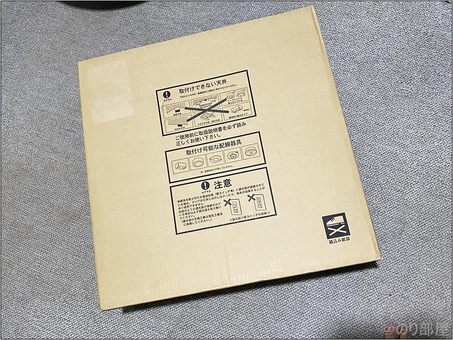 NEC LEDシーリングライトの到着・開封 LEDシーリングライトを買うときの注意点!部屋より大きいサイズがオススメ!蛍光灯から交換のメリット・デメリット。