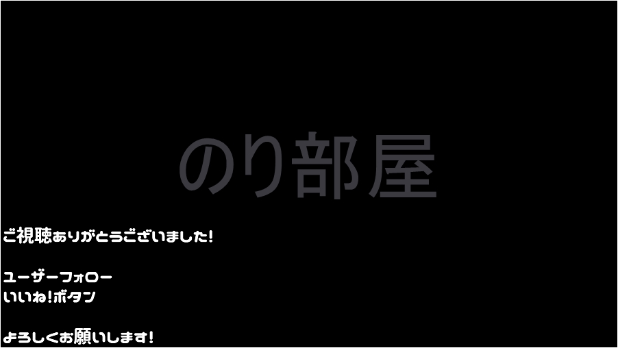 【ニコニコ動画】ユーザーフォローといいね!を増やす方法!促す素材を動画や生放送で使うのがオススメ!【無料DL】