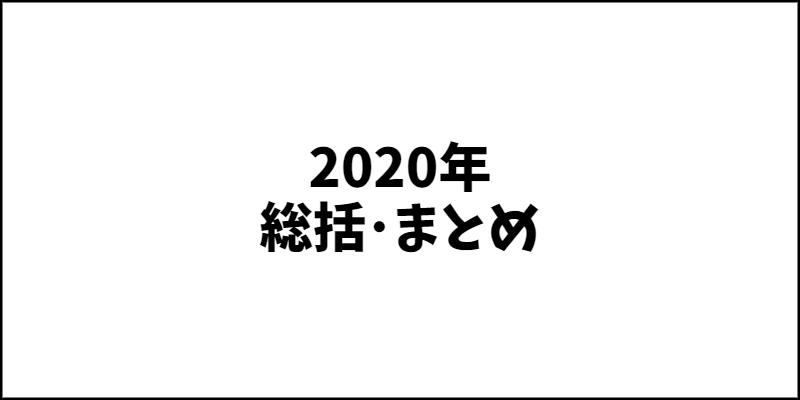 【2020年 総括】「色々試したら新しい世界を知ることができた&得意なジャンルを見つけられた1年」でした!