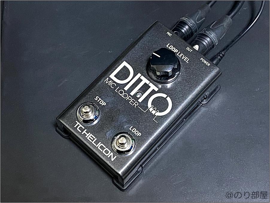 TC HELICON Ditto Mic Looperの操作方法。LOOPを踏んでギターを弾いてもう一度踏むだけ【ルーパー】【徹底解説】TC HELICON Ditto Mic Looperが良すぎる!アコギの生音ルーパーにも最適!簡単で音も良くてオススメのエフェクター!