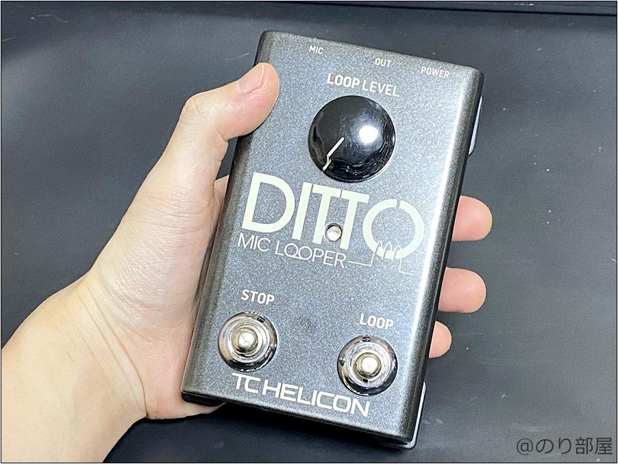 手で握れる小さいサイズ。TC HELICON Ditto Mic Looperが良すぎる!アコギの生音ルーパーにも最適!簡単で音も良くてオススメのエフェクター!