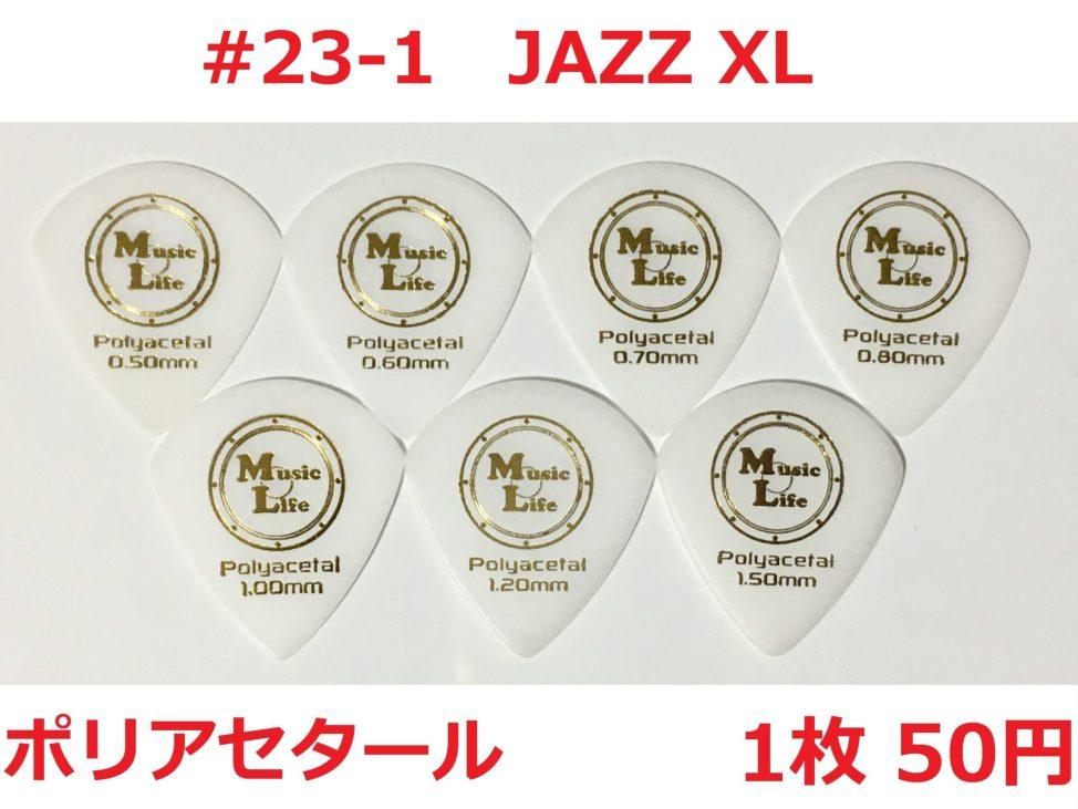#23-1 JAZZ XL Polyacetal / MLピック ポリアセタール ジャズXL型 1枚50円安いMLピック ギターのピックの交換時期について。初心者は早めに交換して弾き心地が一定にするのがおすすめ。ダメになったのはすぐに捨てる。