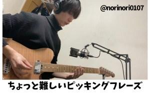ちょっと難しいピッキングフレーズ(ギターピッキング練習)【動画・TAB譜】