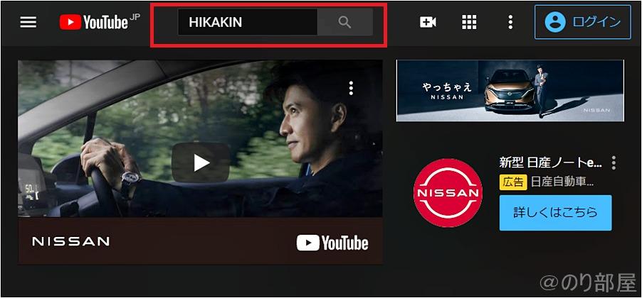 Youtubeの動画数を調べる方法は動画数はYoutubeの検索窓でチャンネル名を検索するだけ Youtubeの動画数を調べる方法。1分で解決します。動画数を確認するのは〇〇するだけ!