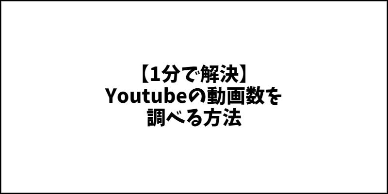Youtubeの動画数を調べる方法。1分で解決します。動画数を確認するのは〇〇するだけ!